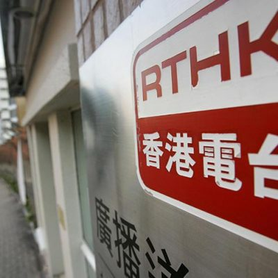 Hong Kong govt calls for tighter supervision of city's public broadcaster